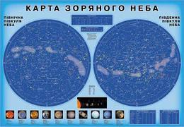 Плакат «Карта зоряного неба»