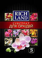 Субстрат для орхидей премиум класса Rich Land, 5л