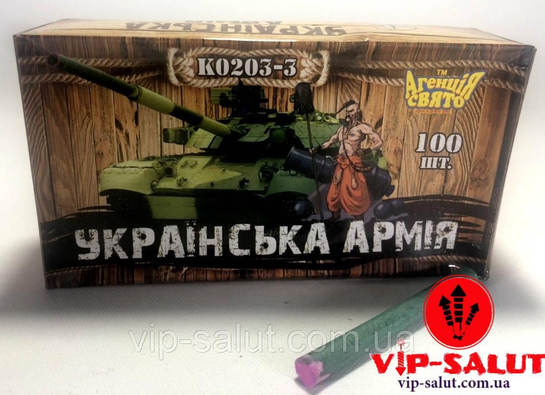 """Петарды """"Украінська Армія""""  Корсар-3 3 Взрыва 100шт в уп. К0203-3"""