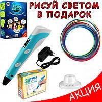 3D Ручка для детей 2-го поколения голубая для мальчика с дисплеем LCD 3Д ручка MyRiwell Pen 2