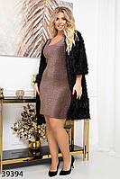 Короткое блестящее платье футляр с пушистой накидкой из травки в комплекте с 48 по 62 размер, фото 1