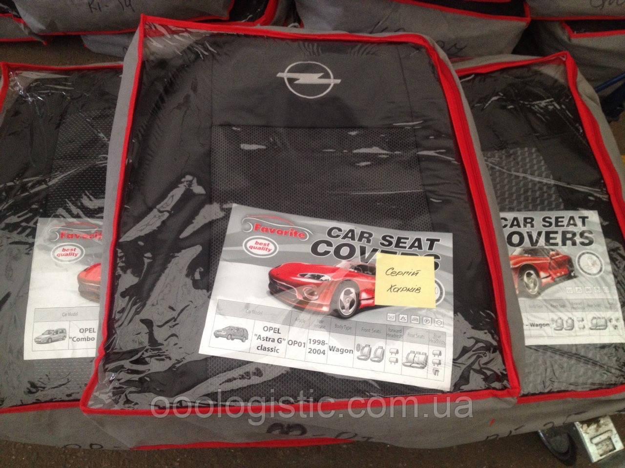 Авточехлы Favorite на Opel Astra G classic 1998-2004 ,Опель Астра G классик модельный комплект