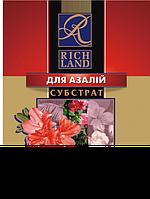 Субстрат Rich Land для азалий, 5л