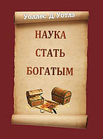 """Наука стать богатым"" - Уоллес  Д. Уотлз"
