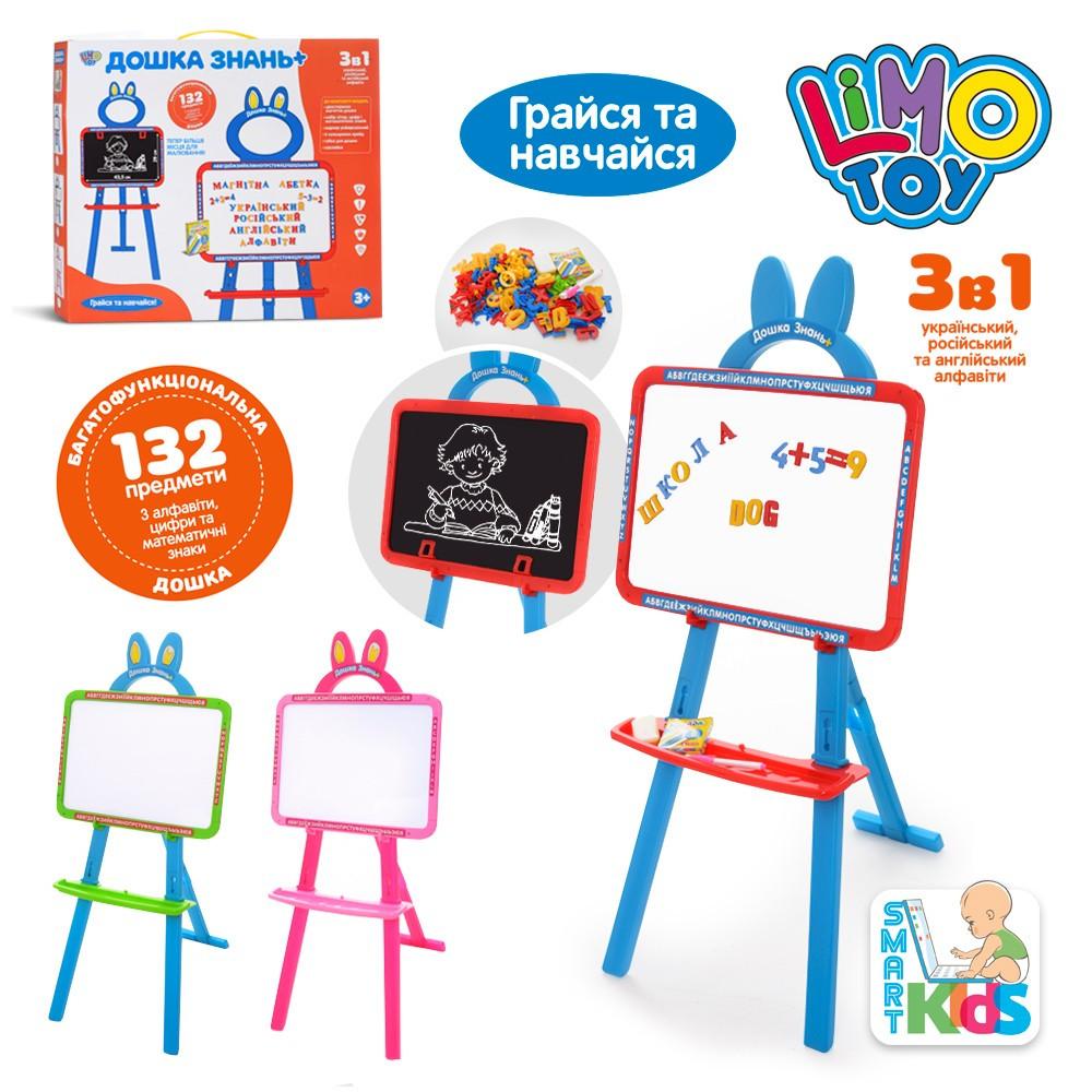 Мольберт для рисования детский Limo Toy 0703 UK-ENG 3 в 1 магнитный двухсторонний с регулированной высотой