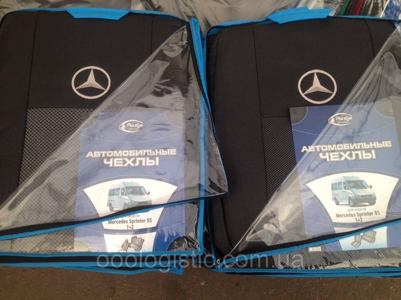 Авточехлы на Mercedes Sprinter 95 1+2 ,Мерседес Спринтер модельный комплект