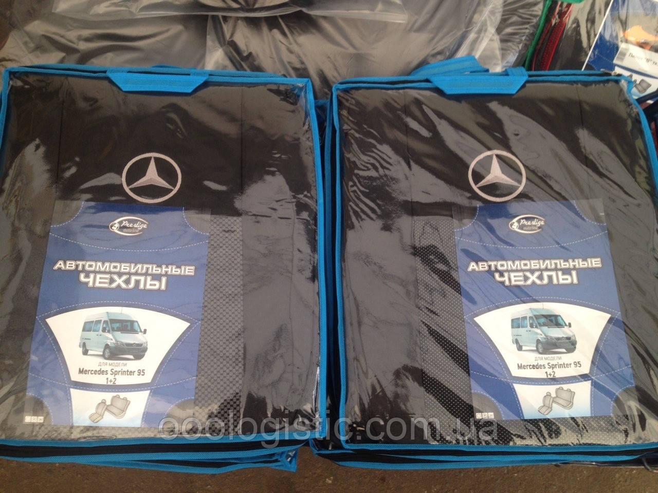 Авточехлы Prestige на Mercedes Sprinter 95 1+2 ,Мерседес Спринтер модельный комплект
