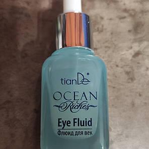 Флюид для век Ocean Riches TianDe (Тианде) 25 мл, фото 2
