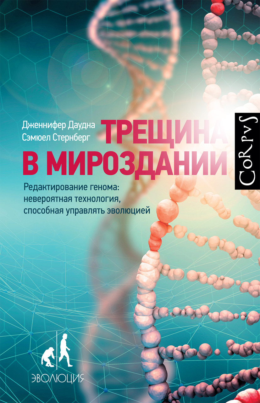 Дженнифер Даудна, Сэмюел Стернберг Трещина в мироздании Редактирование генома: невероятная технология, способ
