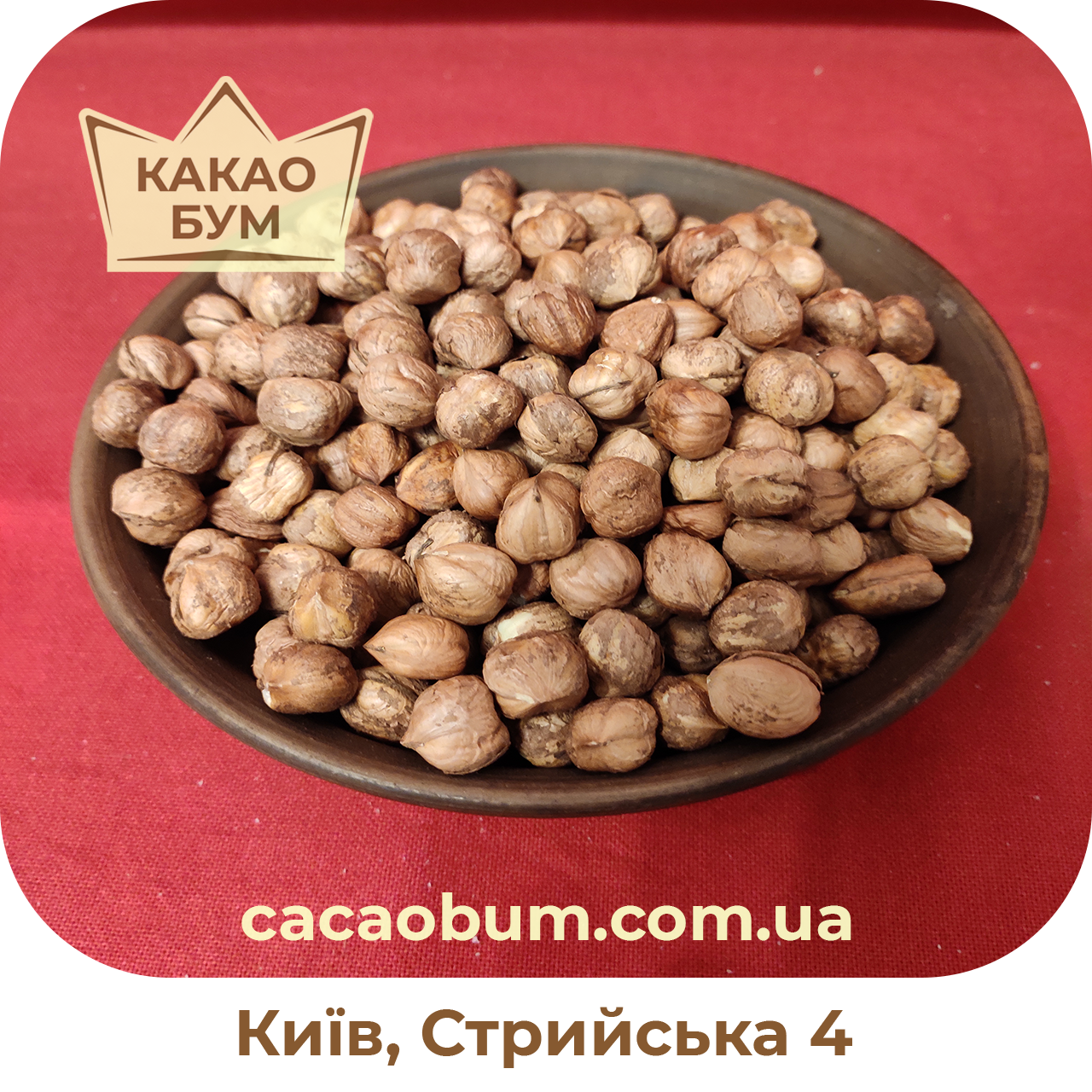 Фундук-лісовий горіх 15+ Азербайджан 3 кг сушений