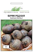 Семена Буряк столовый Ред Бул (1 кг)