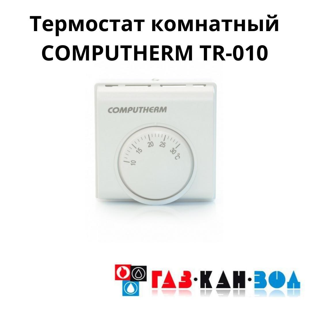 Программатор Computherm TR-010