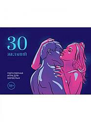 """Игра для взрослых """"30 Желаний"""""""