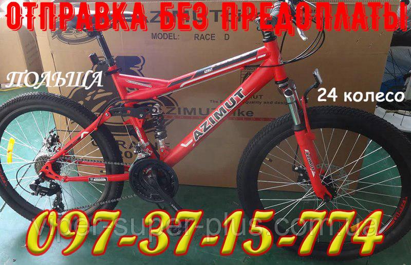 ⭐✅ Двухподвесный Велосипед Azimut Race 24 D Рама 17 КРАСНЫЙ