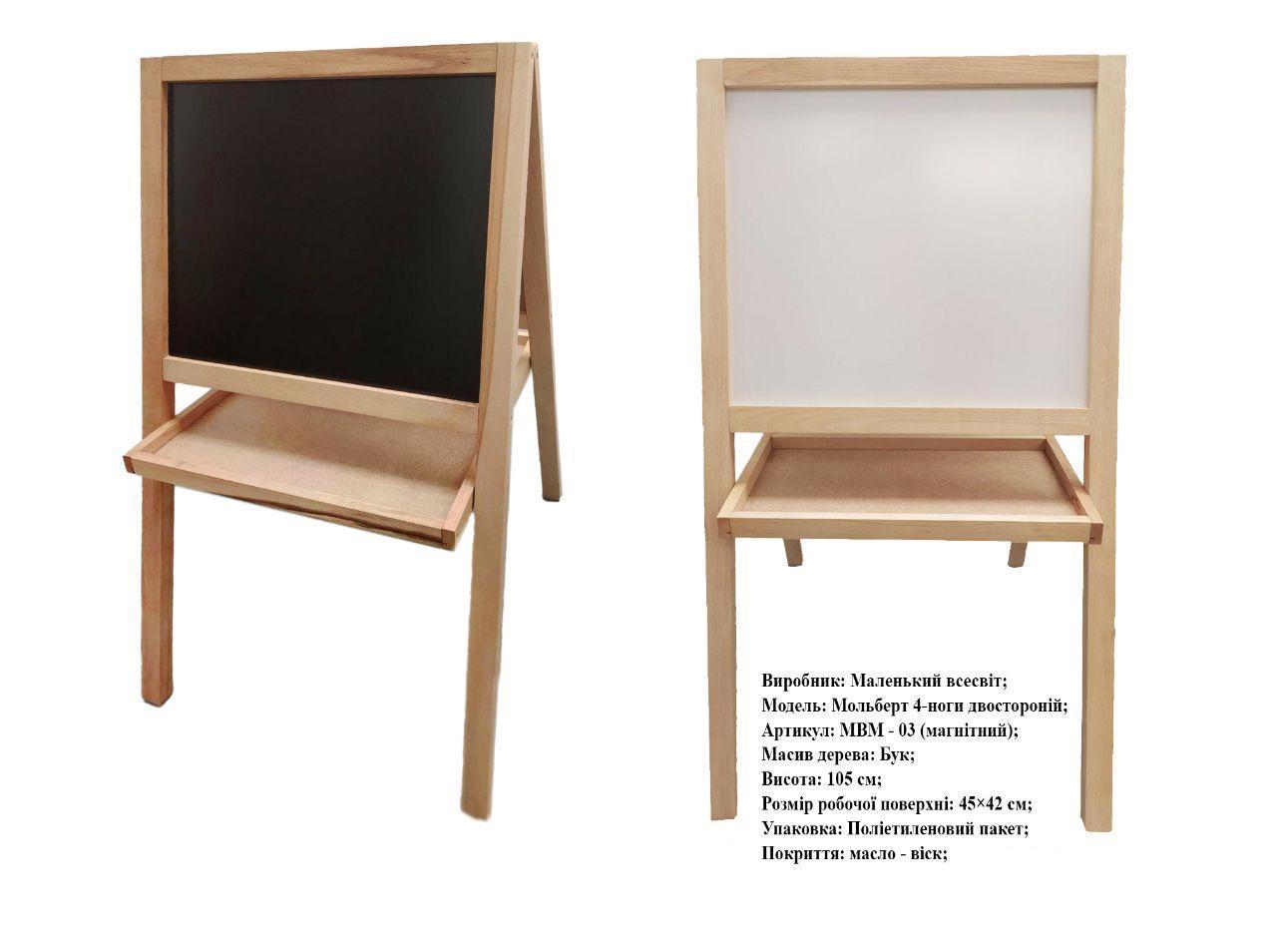 Мольберт для Рисования детский двухсторонний магнитный деревянный с полкой