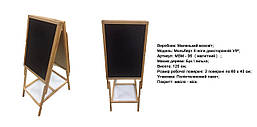 Мольберт для Малювання дитячий двосторонній магнітний дерев'яний 120 см
