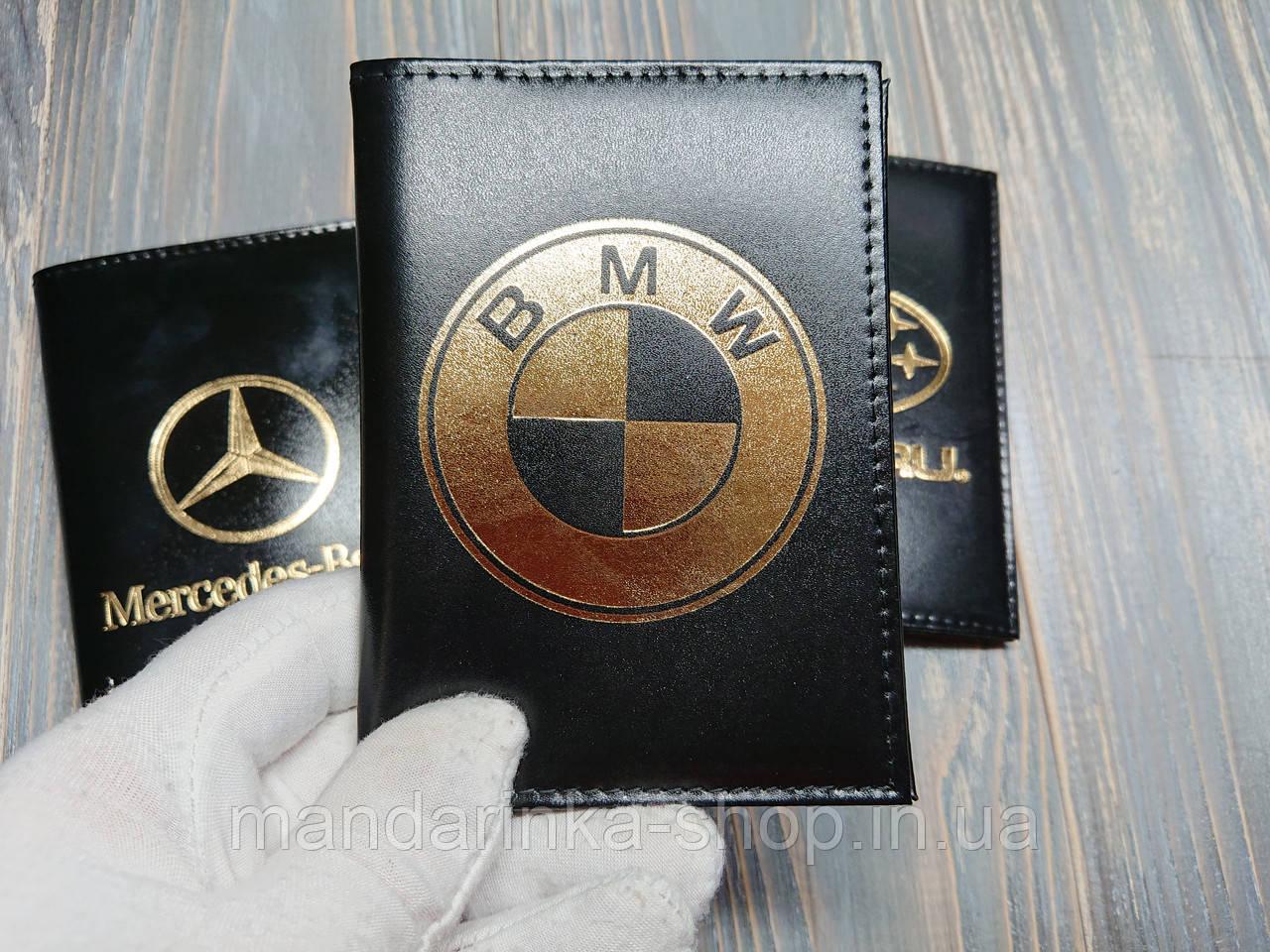 Шкіряна обкладинка для автодокументів з логотипом BMW