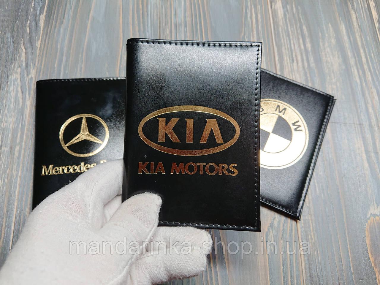 Шкіряна обкладинка для автодокументів з логотипом KIA, для прав старого і нового зразка