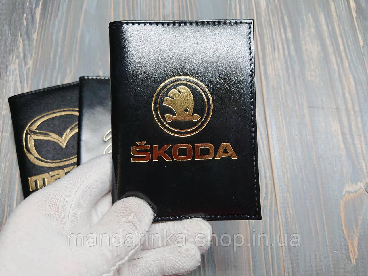 Кожаная обложка для автодокументов с логотипом Skoda, для прав старого и нового образца