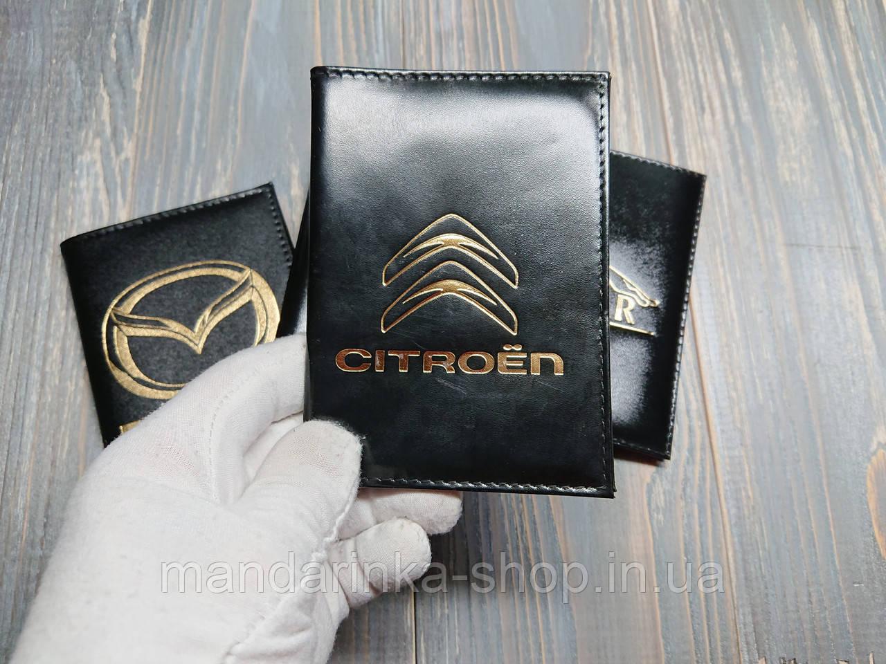 Шкіряна обкладинка для автодокументів з логотипом Citroen