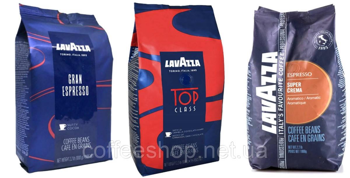 Кофейный набор Lavazza (3х): Espresso Super Crema + Gran Espresso + Top Class (№55)