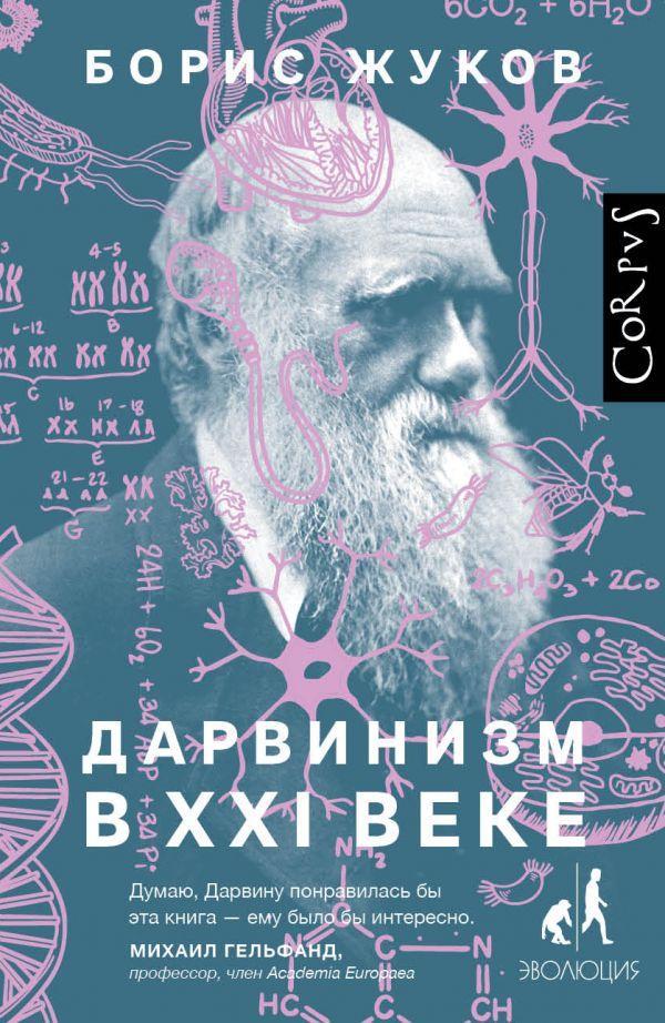 Дарвинизм в XXI веке Борис Жуков