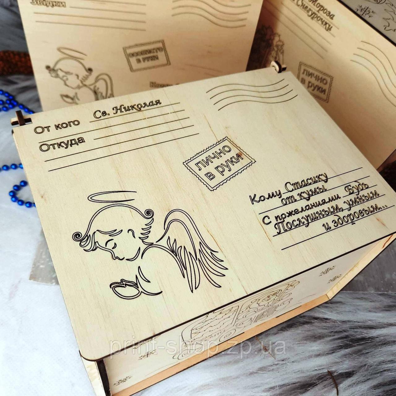 Подарочная коробка от Святого Николая. Подарочный бокс