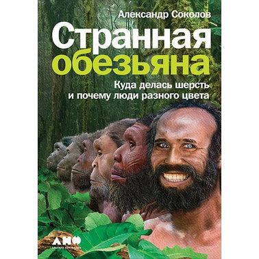 Александр Соколов: Странная обезьяна. Куда делась шерсть и почему люди разного цвета
