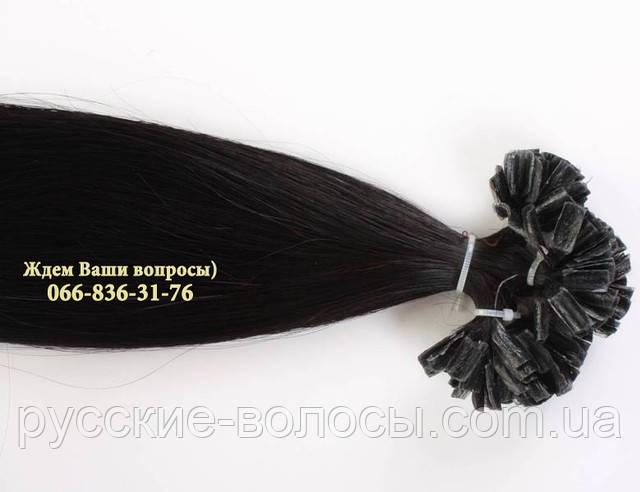 ОКОНЧАТЕЛЬНАЯ РАСПРОДАЖА ОСТАТКОВ!  Волосы для наращивания на капсулах. 45 см