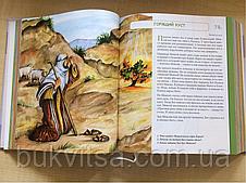 Пізнавай Біблію. Історії з Божого Слова (не тільки) для маленьких., фото 2