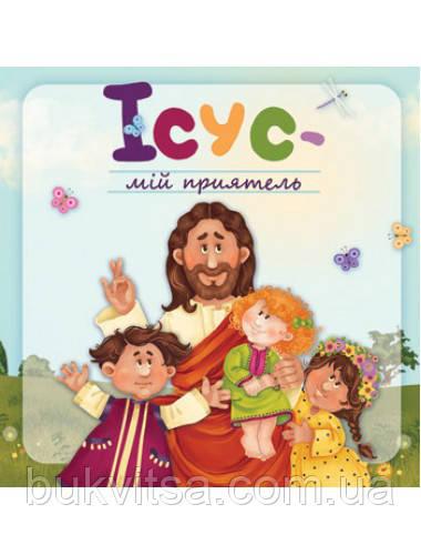 Ісус - мій приятель. Лемик Мирослава