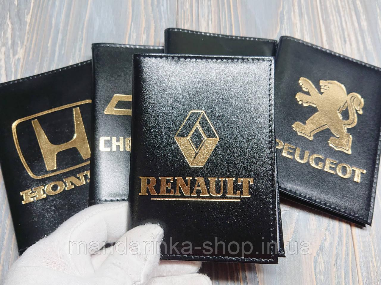 Шкіряна обкладинка для автодокументів з логотипом Renault, для прав старого і нового зразка