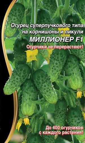Семена огурца Миллионер F1  5 шт