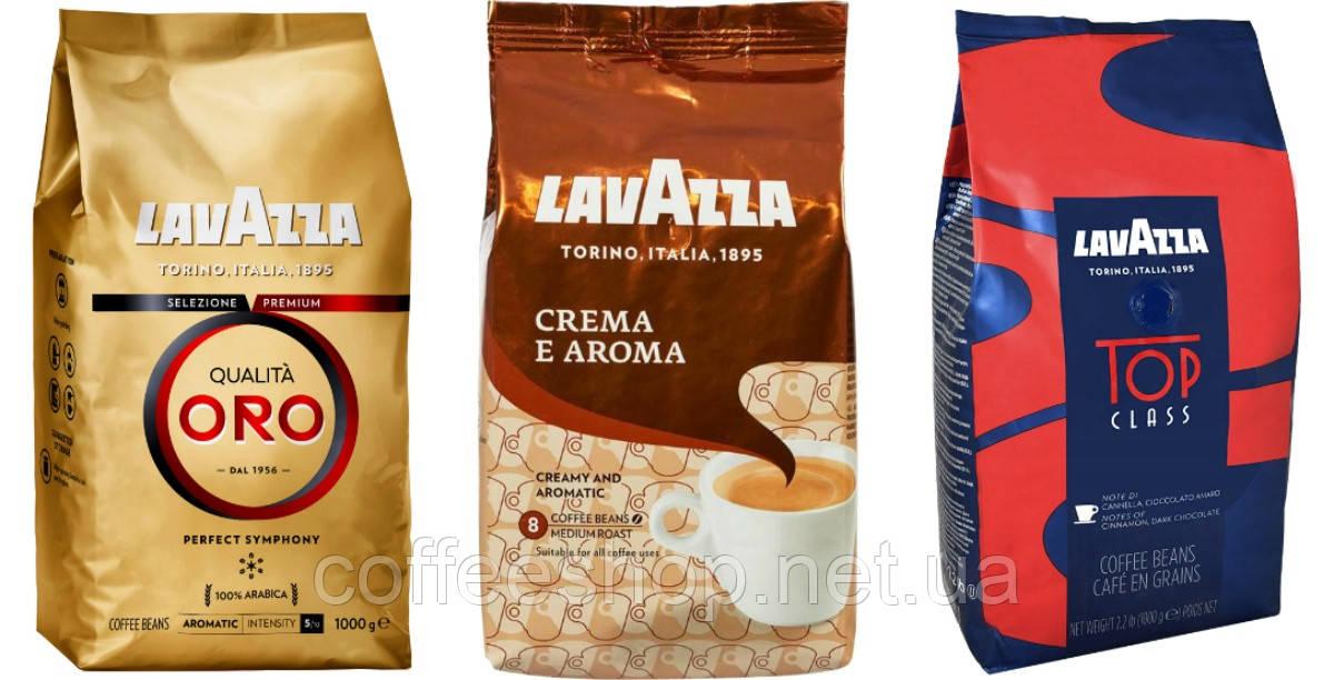 Кофейный набор Lavazza (3х): Lavazza Oro + Crema e Aroma (коричневая) + Top Class (№62)