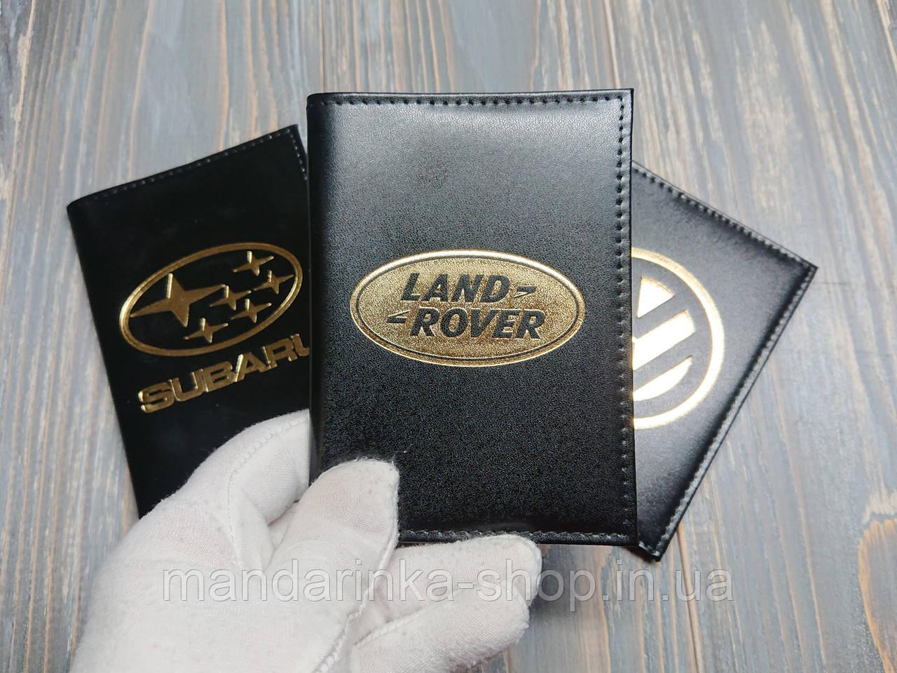 Кожаная обложка для автодокументов с логотипом Land Rover, для прав старого и нового образца