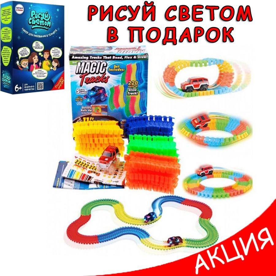 Трек гоночный Magic tracks 220 деталей гибкая трасса гоночная дорога для малышей игрушка для мальчиков