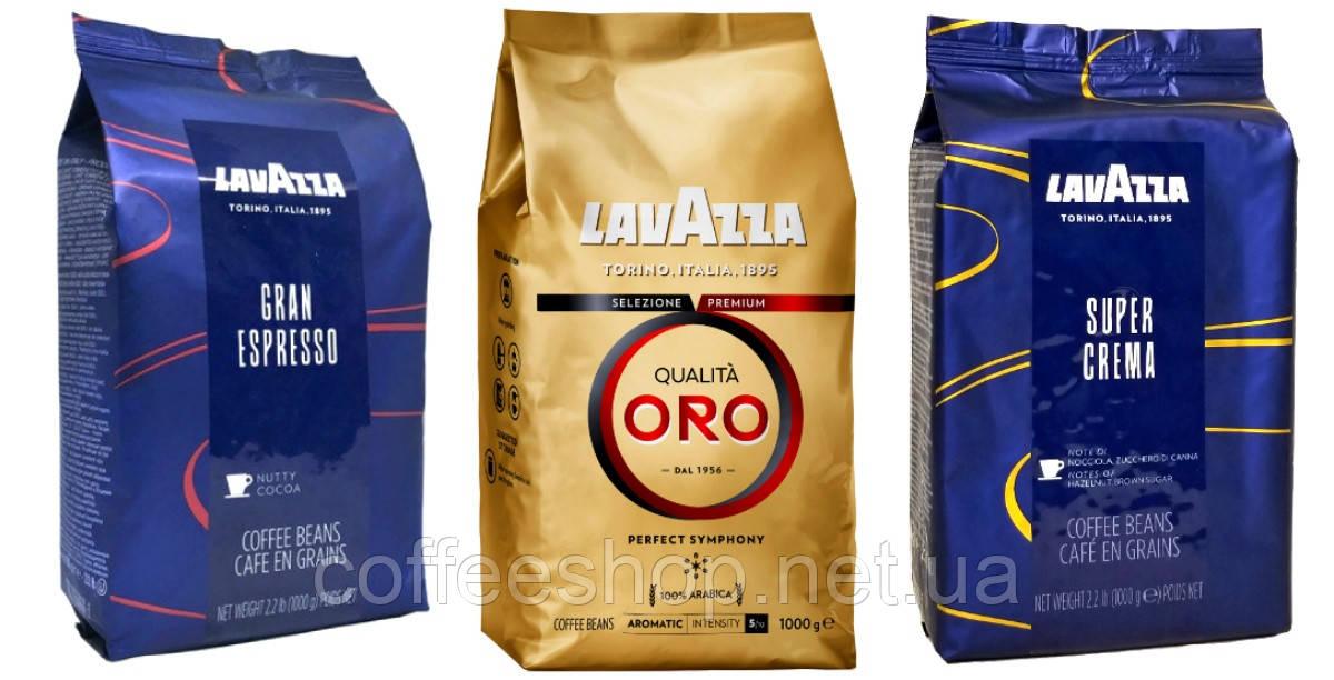 Кофейный набор Lavazza (3х): Lavazza Oro + Gran Espresso + Super Crema (№64)
