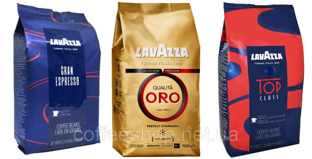 Кофейный набор Lavazza (3х): Lavazza Oro + Gran Espresso + Top Class (№65)