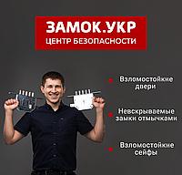 Запрошуємо на відкриття Центру безпеки ЗАМОК.УКР