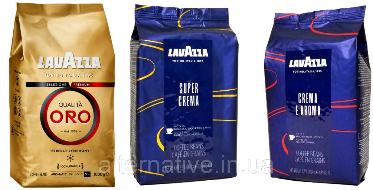 Кофейный набор Lavazza (3х): Lavazza Oro + Crema e Aroma (in blue) + Super Crema (№66)