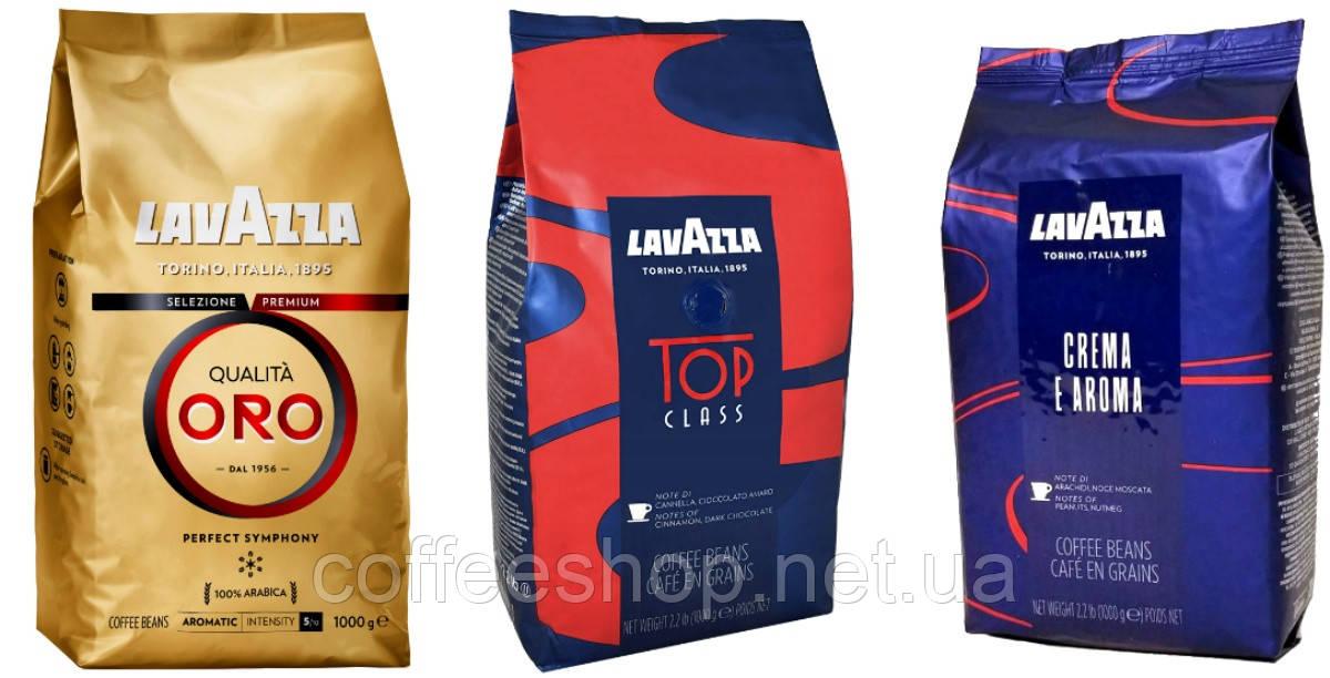 Кофейный набор Lavazza (3х): Lavazza Oro + Crema e Aroma (in blue) + Top Class (№67)