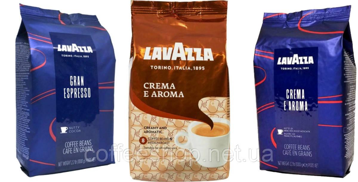 Кофейный набор Lavazza (3х): Crema e Aroma (коричневая) + Gran Espresso + Crema e Aroma (in blue) (№69)