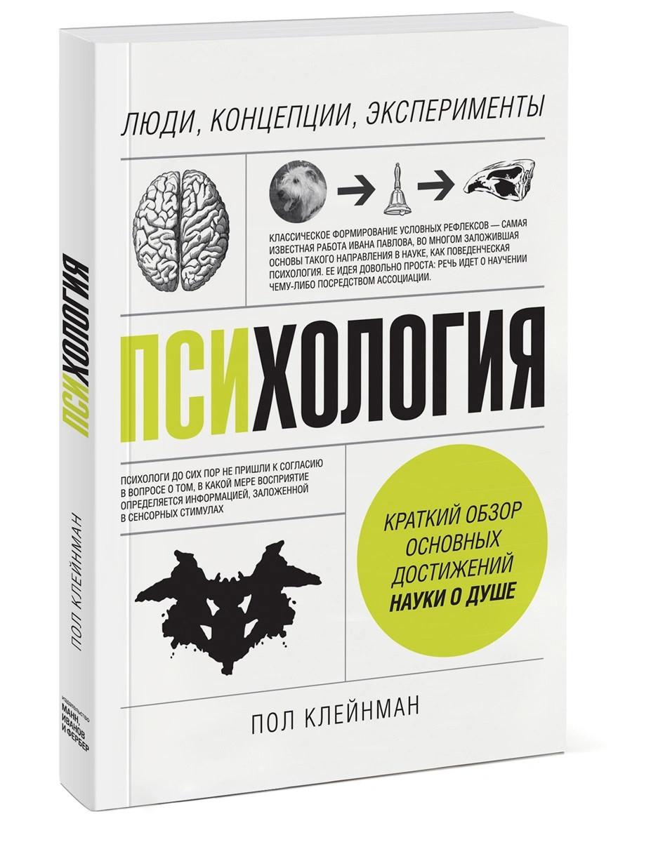 Психология. Люди, концепции, эксперименты. Клейнман Пол