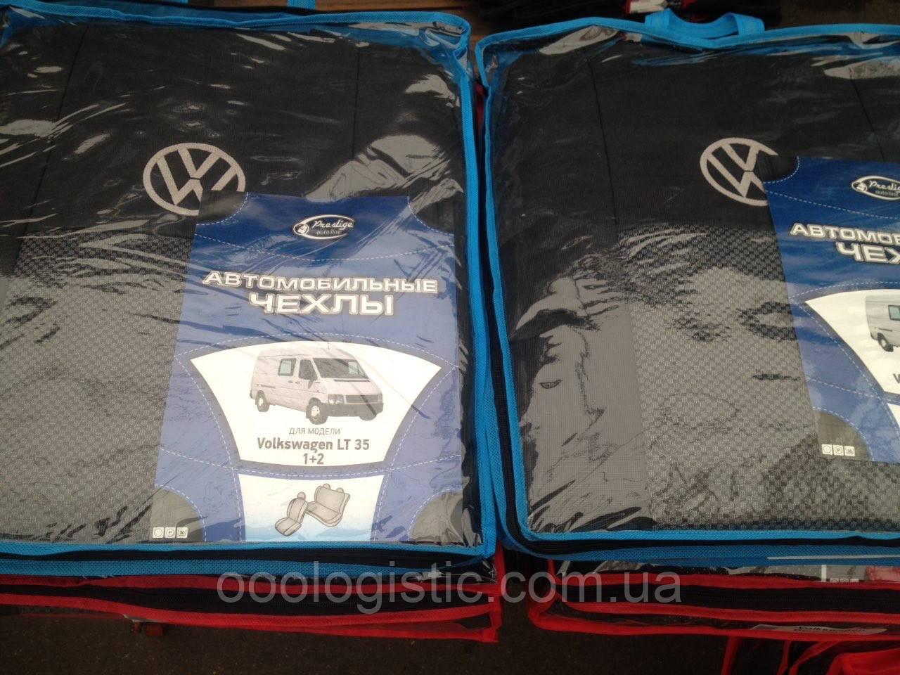 Авточехлы Prestige на Volkswagen LT 35 1+2,Фольксваген LT 35 1+2 модельный комплект