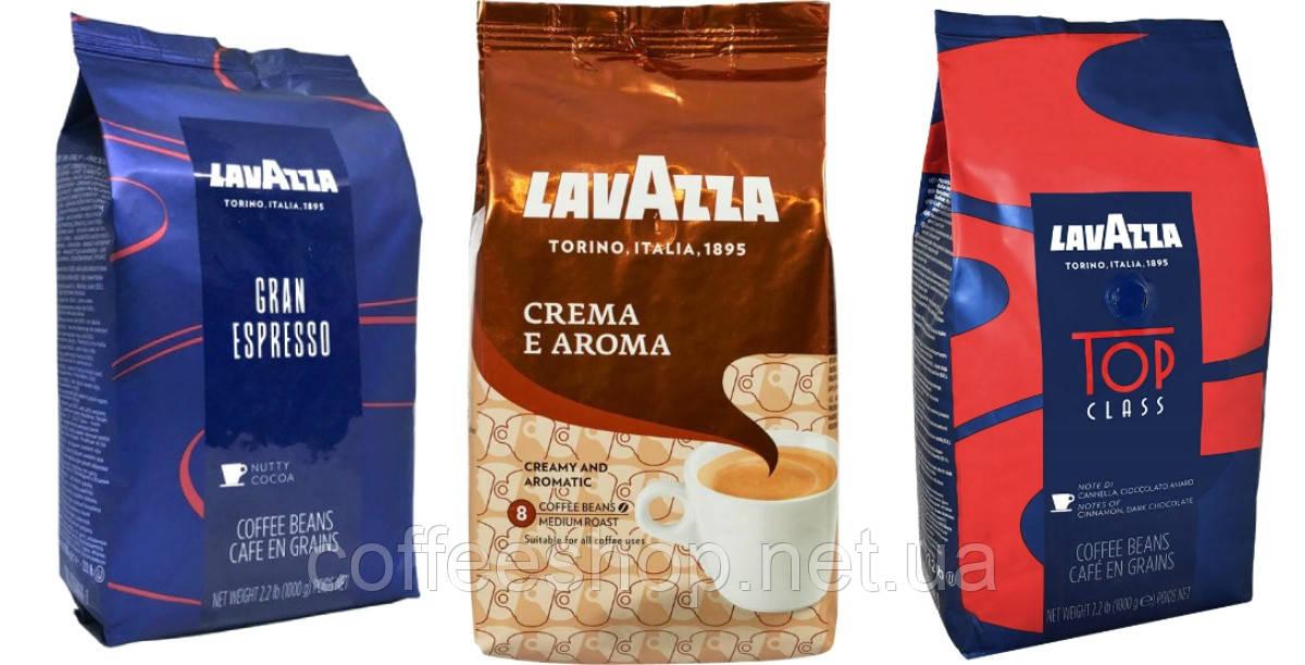 Кофейный набор Lavazza (3х): Crema e Aroma (коричневая) + Gran Espresso + Top Class (№71)