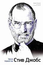 Стив Джобс. Уроки лидерства. Джей Эллиот