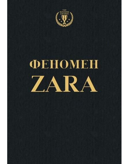 Феномен ZARA. О'Ши Ковадонга