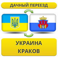 Дачный Переезд из Украины в Краков