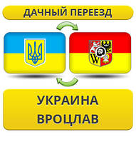 Дачный Переезд из Украины во Вроцлав