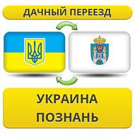 Дачный Переезд из Украины в Познань
